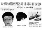 """유영철 """"화성연쇄 살인범 교도소 수감중일 것"""" 예측했던 이유는"""