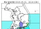 태풍 '타파' 북상, 제주 항공편 지연·결항