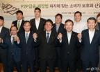 P2P금융 제정법 정책토론회 개최