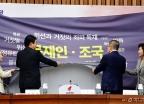 한국당, 저스티스리그 출범