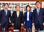 여야3당 교섭단체 원내대표 회동