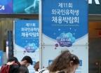 외국인 유학생들의 일자리 찾기
