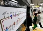 '지하철 9호선 부분파업 돌입'