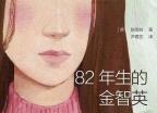"""중국도 휩쓴 '82년생 김지영'…""""남성들이 봤으면"""""""