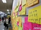 [사진] 지하철역사에 붙어 있는 시민들의 메시지