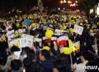[사진] 행진하는 집회 참가자들
