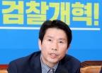 이인영 '검찰개혁'