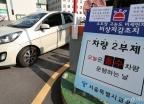미세먼지 예비저감조치 '차량 2부제 시행'