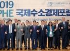 2019 IPHE 국제수소경제포럼