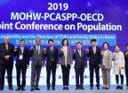 보건복지부-OECD '2019 국제 인구 컨퍼런스'