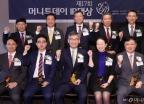 17회 머니투데이 IR대상 '영광의 얼굴들'