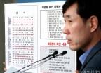 하태경, 계엄령 문건 최종본 공개 촉구