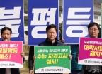 전교조 '교육 불평등 해소하라'