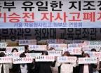 '자사고 폐지'에 뿔난 학부모-교장 연합회
