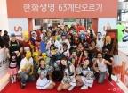 한화생명, 제17회 63계단 오르기 대회 개최
