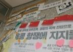 '홍콩 시위' 놓고 韓대학생-中유학생 충돌
