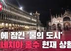 [영상]물에 잠긴 '물의 도시' 베네치아