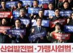 여야3당-중소상인 민생입법 촉구대회
