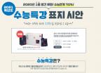 """내년 수능특강 표지에 '펭수'… """"역시 대세"""" vs """"선 넘었다"""""""