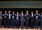 제4회 대한민국 지방자치 정책대상 파이널 라운드 및 시상식