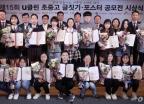 'u클린 글짓기·포스터 공모전' 영광의 수상자들