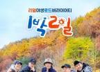 '1박2일' 시즌4 첫방, '미우새' 제치고 日 예능 시청률 1위