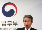 [사진] 법무·검찰개혁위 '제10차 권고안 발표'