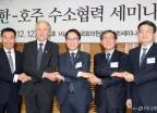 한국-호주 수소협력 세미나