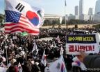 공수처-선거법 저지 규탄대회