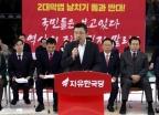 한국당 최고위원-중진의원 연석회의
