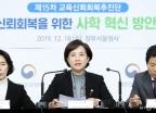 교육부, 투명성과 공공성 강화 '사학혁신 추진방안' 발표