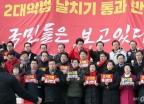 공수처법·선거법 저지 규탄하는 자유한국당