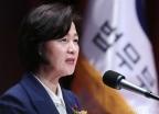 추미애 신임 법무부 장관 취임