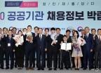 '2020 공공기관 채용정보 박람회' 개막
