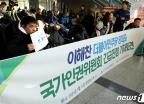 '이해찬 대표 장애인차별 발언 인권위 긴급진정 기자회견'