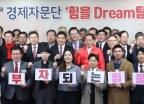 한국당, 경제자문단 출범