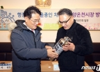[사진] 소화기 전달하는 윤종인 행안부 차관