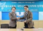 [사진] 업무협약 체결하는 조희연 교육감과 박용천 이사장