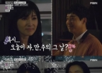 김경란, '자만추' 성공? 색소포니스트 리차드 로와 핑크빛 기류