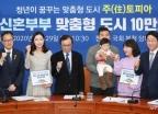 민주당, 총선 3호 공약 발표