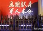 '필사즉생 필생즉사'…장군의 상징 '삼정검' 의미는