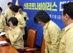 민주당, 신종코로나바이러스 대책특위 첫 회의