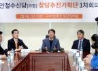 안철수신당(가칭) 창당추진기획단 1차회의