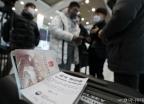 검역 확인증 들어 보이는 중국인 탑승객