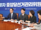 민주당, 1차 중앙당 선관위회의 개최