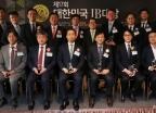 17회 대한민국 IB대상 '영광의 얼굴들'