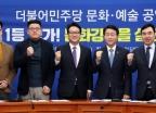 민주당, 제21대 총선 문화-예술 공약 발표
