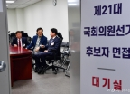 한국당, 총선 공천 신청자 면접 돌입