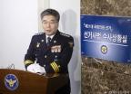 21대 총선 선거사범 수사상황실 개소