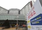 29번 환자 격리된 서울대병원